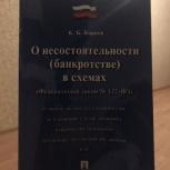 Книга Банкротство, Санкт-Петербург