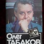 """Книга, буклет """"Олег Табаков""""- Андреев Ф. И. 1983 г, Санкт-Петербург"""
