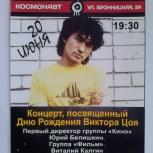 Маленькая афиша. День рождения В.Цоя, Санкт-Петербург