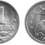 Куплю российские монеты 1 и 5 копеек, Санкт-Петербург