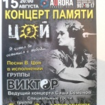 Маленькие афиши - Вечера памяти В. Цоя, Санкт-Петербург