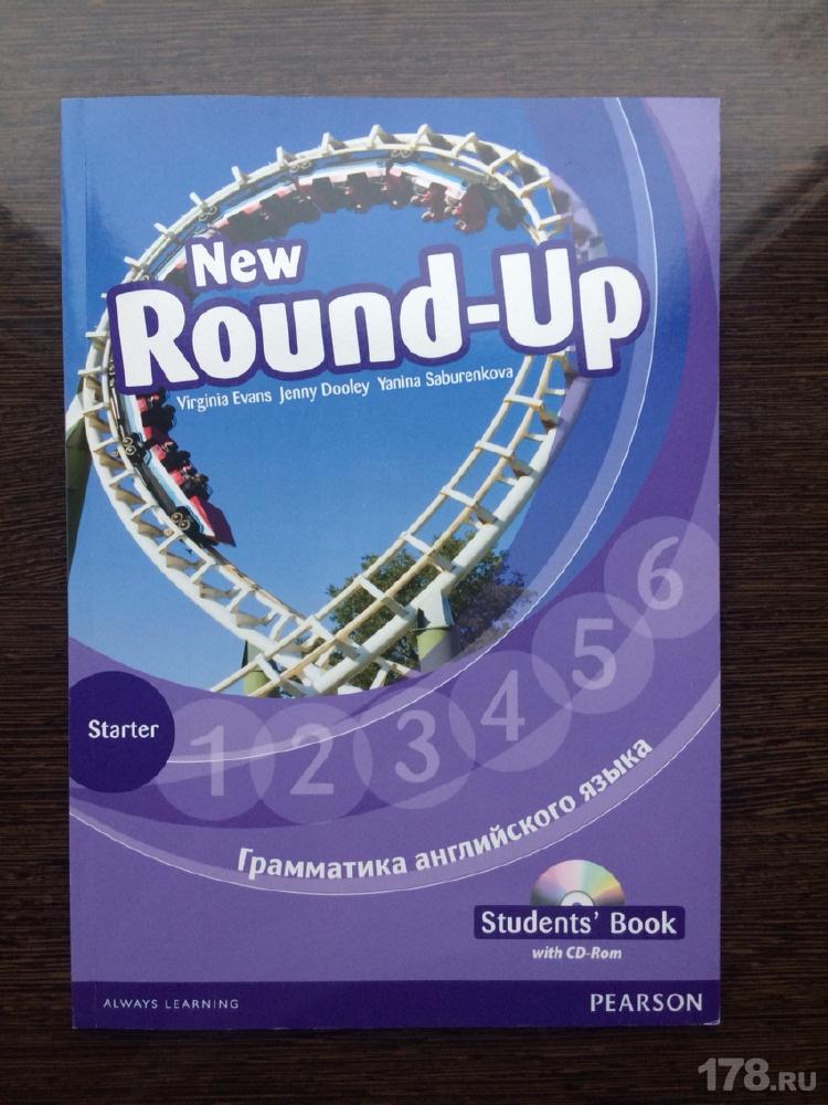 Round Up Starter Гдз